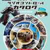 Catalogo ebook Kyosho 2018/2019 modellismo
